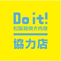 Do it!松阪鶏焼き肉隊 協力店